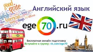 Английский язык. 11 класс, 2015. Задание B3. Подготовка к ЕГЭ по основным предметам от EGE70