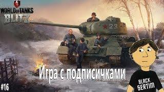 WORLD OF TANKS BLITZ - №16. ИГРА С ПОДПИСЧИКАМИ