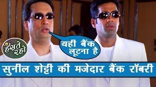 सुनील शेट्टी की बैंक रॉबरी - असरानी - रवीना टंडन - Sunil Shetty Bank Robbery - Best Comedy Scene