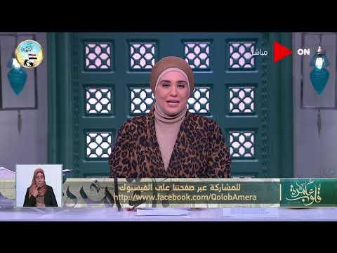 قلوب عامرة - د.نادية عمارة تشرح حكم -إظهار القدمين للمرأة- - حكم -المصافحة بين النساء والرجال-