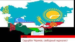 Кому не по душе объединения Центральной Азии??