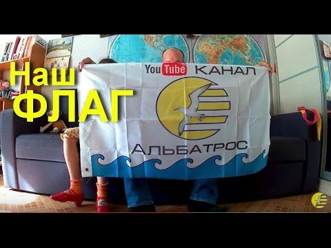 "АНАПА 🌞 Под флагом канала ""Альбатрос"". Посылка из Китая."
