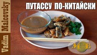 Рецепт Путассу по-китайски или рыба в китайской кухне. Как приготовить рыбу по-китайски.