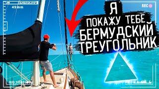 Насколько опасен Бермудский треугольник ? SOS ! Яхта внезапно потеряла управление...
