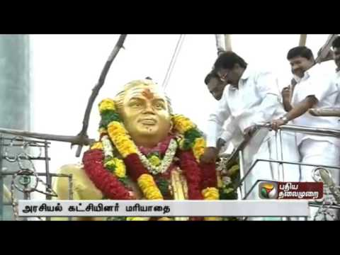 Pasumpon Muthuramalinga Thevar's Anniversary - Leaders of various political parties pay homage
