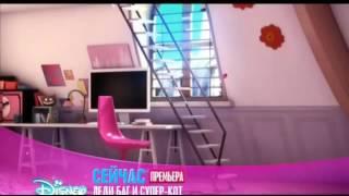 Леди баг и супер кот 1 сезон 2 эпизод Пузырь