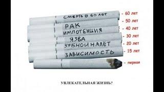 Смотри и бросай курить