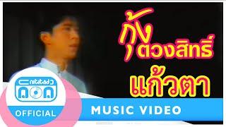แก้วตา - กุ้ง ตวงสิทธิ์ เรียมจินดา [Official Music Video]