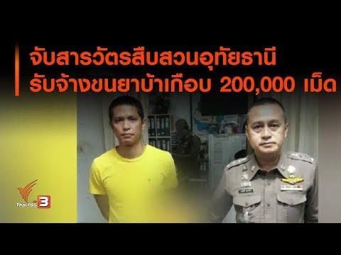 จับสารวัตรสืบสวนอุทัยธานีรับจ้างขนยาบ้าเกือบ 200,000 เม็ด (12 ก.ย. 62)