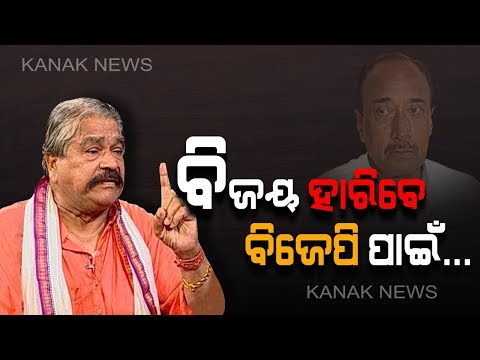 Sura Routray:Bijoy Mohapatra Will Lose Only For BJP