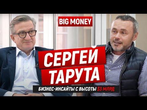 Сергей Тарута. История становления индустриального мультимиллиардера | Big Money #56