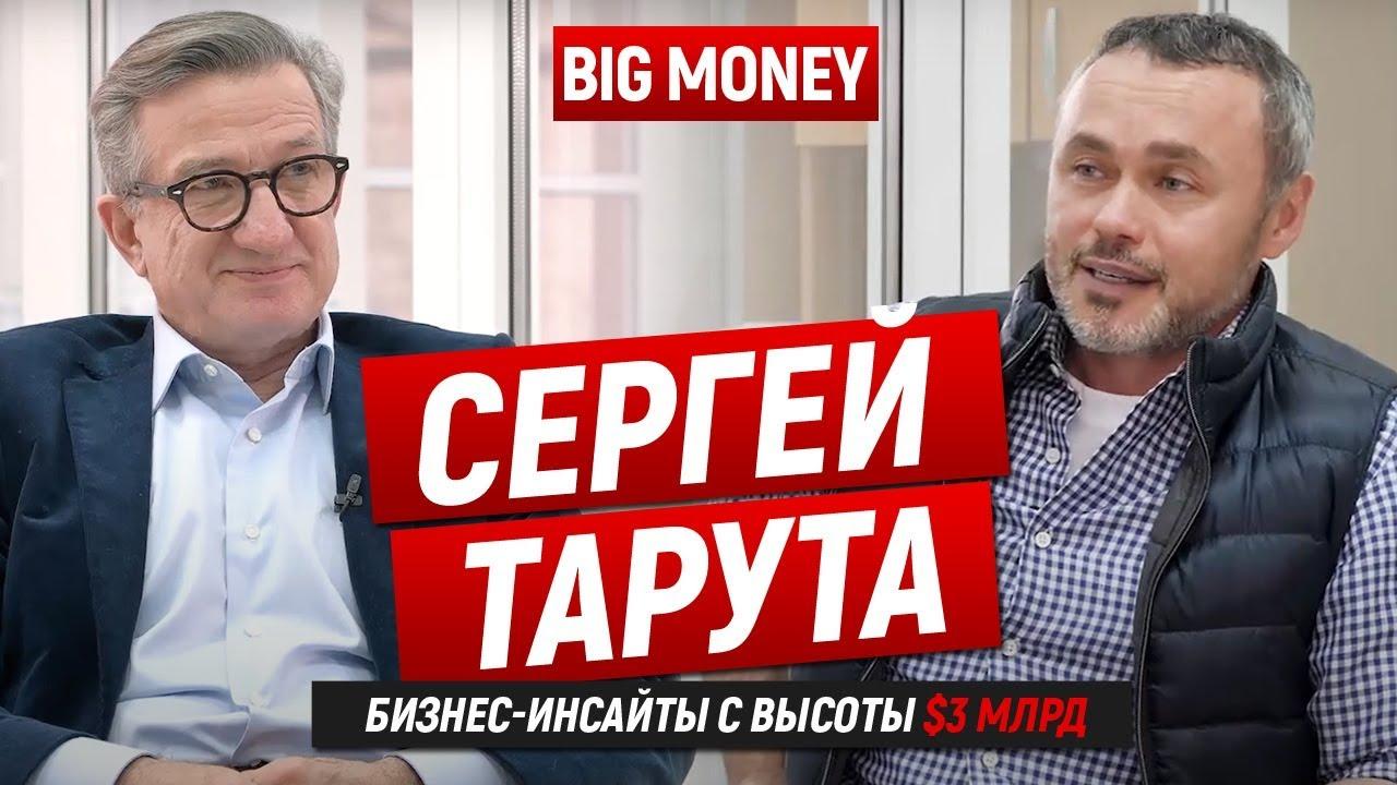 Сергей Тарута о становлении индустриального мультимиллиардера