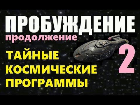 ПРОБУЖДЕНИЕ 2017 (2 ч)  ТАЙНЫЕ ПРОГРАММЫ  фильм про инопланетян, пришельцы НЛО NASA космос Луна Марс