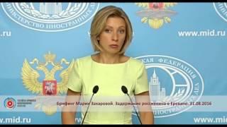 Комментарий МИД РФ по поводу задержания гражданина России Миронова в Ереване