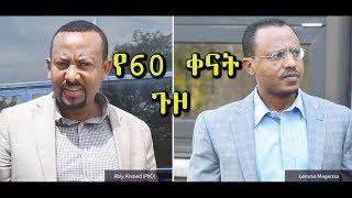ETHIOPIA - የዶ/ ር አብይ 60 ቀናት… - DireTube News