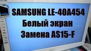 SAMSUNG LE-40A454C1 белый экран, негатив. Замена гамма корректора AS15-F.