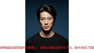 由《哆啦A梦:伴我同行》团队制作,山崎贵执导,堺雅人、高畑充希领衔主...
