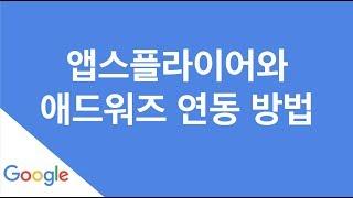 [구글-앱스플라이어] 앱스플라이어와 애드워즈 연동 방법