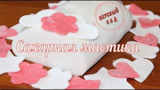 Мастика своими руками / Сахарная мастика в домашних условиях / как сделать мастику / mastic