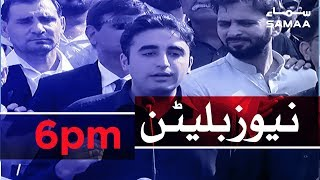 Samaa Bulletin - 6PM - 25 April 2019