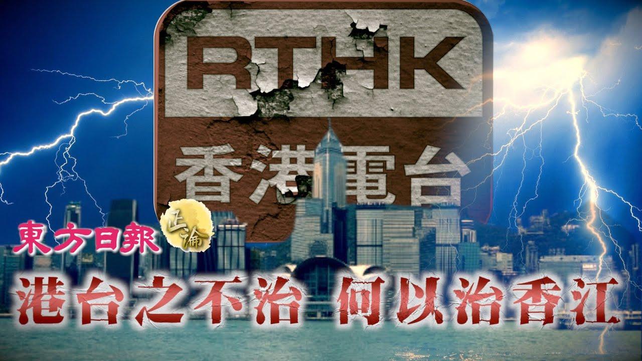 東方日報正論:港臺之不治 何以治香江 - 20200404 香港新聞 on.cc東網 - YouTube