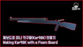 폼보드로 미니 카구팔(Kar98K) 만들기 / Maki…