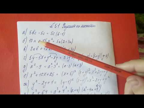 Видеоуроки по математике 8 класс макарычев разложение на множители