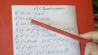 51 Алгебра 8 класс Разложите на множители выражение