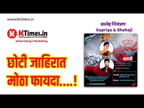 wedding-invitation-marathi- -gaikwad-family- -ktimes-media- sudhir-nemane