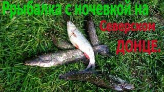 Рыбалка с ночевкой на Северском Донце