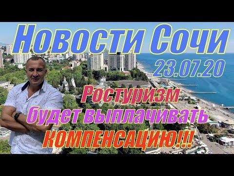 Новости Сочи 23.07.2020г. Ростуризм будет выплачивать компенсацию за отдых в Сочи .