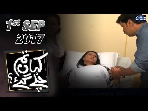 Kamzarf Baap Ki Beti Se Nafrat   Kahan Tum Chale Gae   SAMAA TV   01 Sept 2017