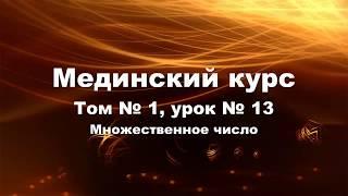 МЕДИНСКИЙ КУРС (Том 1 Урок 13)