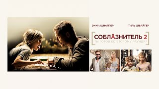 Соблазнитель 2 (Фильм 2012) Комедия, семейное кино, мелодрама