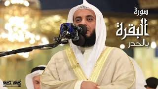 Video Murotal  Baru Mishary Rasyid 2017 Surah Al-Baqarah download MP3, 3GP, MP4, WEBM, AVI, FLV September 2018