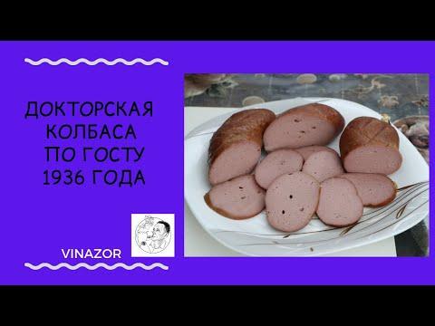 Забытый рецепт ГОСТ 1936г. Докторская колбаса. Как готовить докторскую колбасу в домашних условиях?