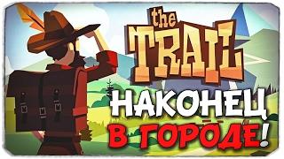 The Trail: ПОПАЛИ В ГОРОД!