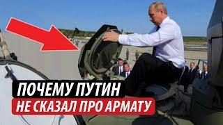 Почему Путин не сказал про Армату