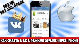 Download Как сидеть в ВК в режиме offline через IPhone [БЕЗ Jail Break, ПК] [FULL Инструкция] Mp3 and Videos