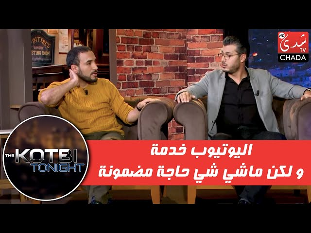 سوينغا و أمين رغيب : اليوتيوب خدمة و لكن ماشي شي حاجة مضمونة