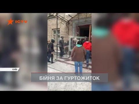 Битва за гуртожиток у центрі Києва - відео кривавої спецоперації