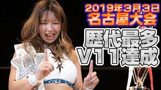 【スターダム】2019.3.3-名古屋大会ダイジェスト映像-Nagoya digest-【Stardom】
