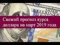 Свежий прогноз курса евро на неделю 08-12 июня 2020 года