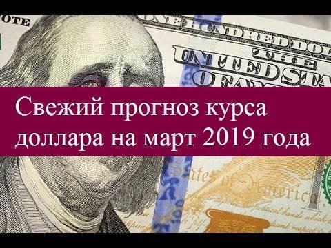 Свежий прогноз курса доллара на март 2019 года