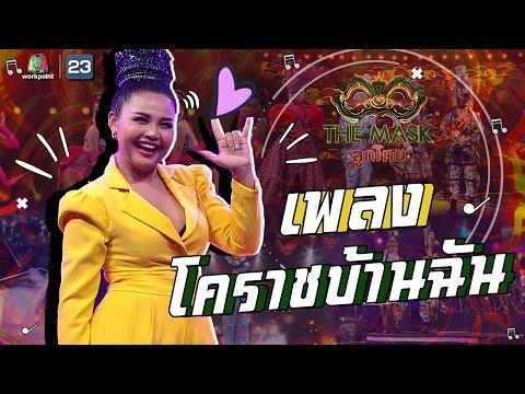 โคราชบ้านฉัน  ตั๊กแตน ชลดา | The Mask ลูกไทย
