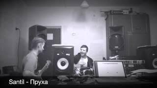Santil - Пруха - репетиция-балуемся вершн