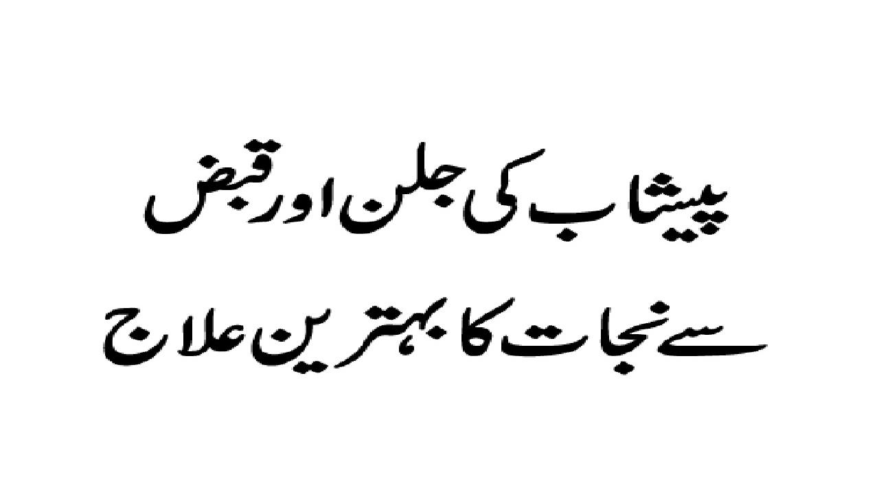 peshab mein jalan ka ilaj urine pain tips in urdu