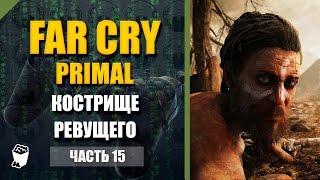 Far Cry Primal прохождение #15, Кострище Ревущего Водопада, Пещера Плачущих Корней