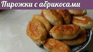Дрожжевые пирожки с абрикосами за 30 мин