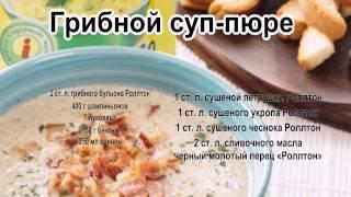 Суп с шампиньонами фото.Грибной суп пюре